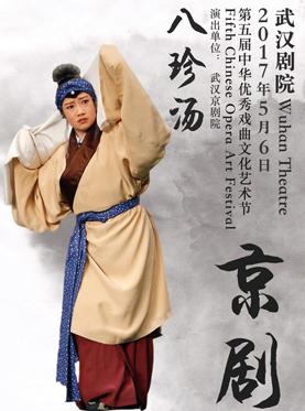 第五届中华优秀戏曲文化艺术节之武汉京剧院 京剧《八珍汤》