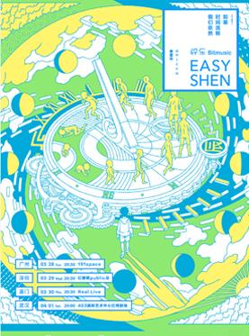 """EasyShen""""时间流转""""春夏场"""
