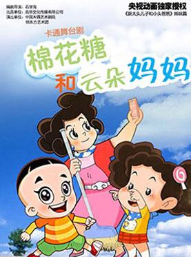 大型卡通舞台剧《新大头儿子和小头爸爸》姊妹篇《棉花糖和云朵妈妈》(5月)