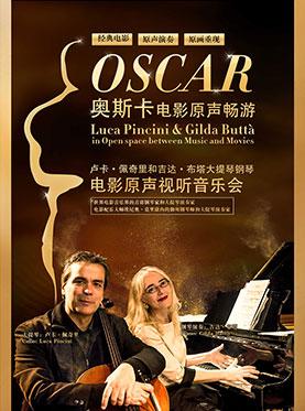 天堂电影院·奥斯卡经典电影原声钢琴大提琴视听音乐会
