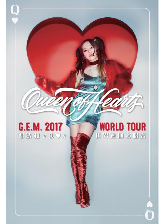 G.E.M. 邓紫棋【Queen of Hearts】世界巡回演唱会2017 - 长沙站
