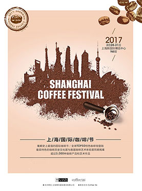 上海国际咖啡美食节