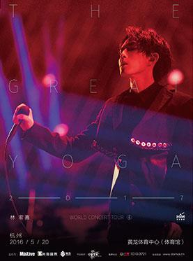 林宥嘉 THE GREAT YOGA 2017世界巡回演唱会-杭州站