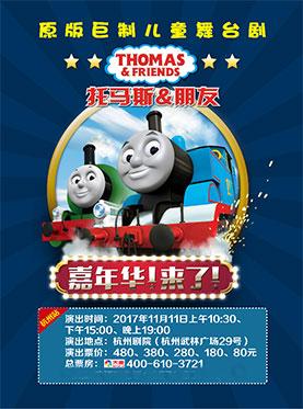 原版巨制儿童舞台剧《托马斯和朋友—嘉年华!来了!》杭州站