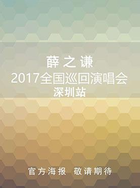"""薛之谦""""我好像在哪见过你""""—2017全国巡回演唱会深圳站"""