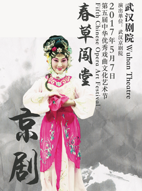 第五届中华优秀戏曲文化艺术节之京剧《春草闯堂》