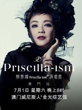 陈慧娴《Priscilla-ism》
