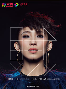 2017戴佩妮《贼》巡回演唱会上海站