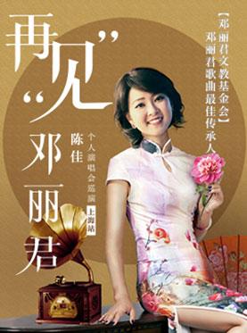 """再""""见""""邓丽君 • 陈佳巡回演唱会上海站"""