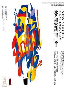 梦想新声音—上海民族乐团新人新作音乐会