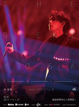 林宥嘉 THE GREAT YOGA 2017世界巡回演唱会-521杭州加场