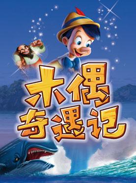 大型多媒体励志互动儿童剧《木偶奇遇记》(4月)