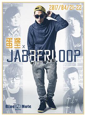 Blue Note Beijing 蛋堡 x Jabberloop