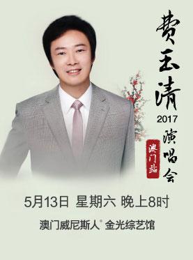 费玉清2017演唱会-澳门站