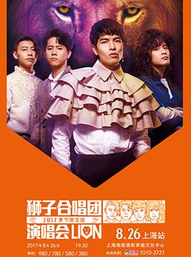 2017狮子合唱团演唱会季节限定版--上海站