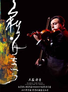 天籁•丹青 匈牙利小提琴家Maga2017北京音乐会