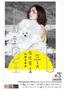 徐佳莹《是日救星》巡回演唱会 香港站