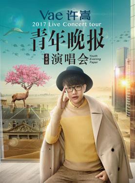 """""""青年晚报""""-许嵩2017北京演唱会"""