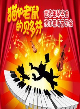猫和老鼠的贝多芬-世界钢琴名曲快乐视听音乐会
