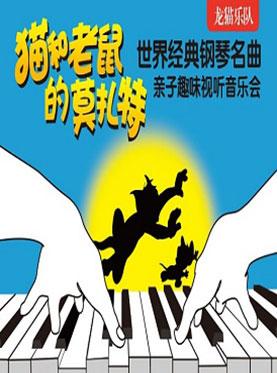 猫和老鼠的莫扎特—世界经典钢琴名曲亲子趣味视听音乐会