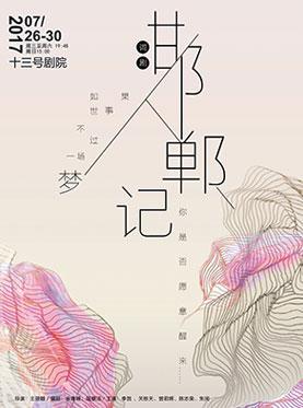 """十三号剧院""""7月名著演出季""""—《邯郸记》"""
