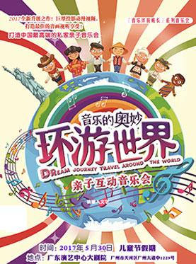 广州国际亲子戏剧展,音乐的奥妙 ——《环游世界》亲子互动音乐会