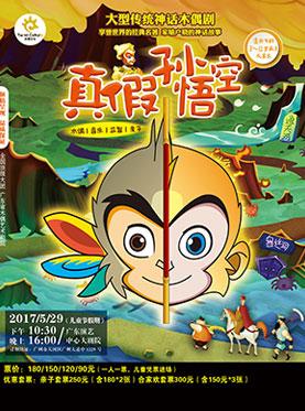 广州国际亲子戏剧展—大型传统神话木偶剧《真假孙悟空》