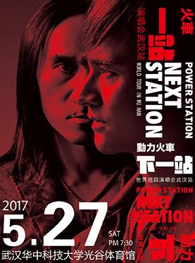 动力火车武汉演唱会