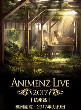 Animenz Live 2017 动漫钢琴演奏会(杭州站)