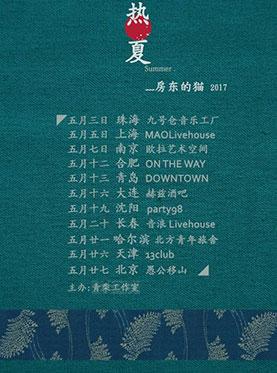 """房东的猫2017四季巡演""""热夏""""篇上海站"""