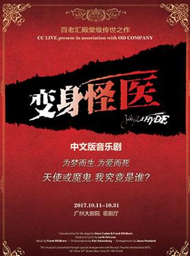 百老汇殿堂级传世之作音乐剧 《变身怪医》(Jekyll&Hyde)中文版广州站