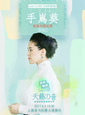 Live 4 LIVE《尖叫现场》•手嶌葵天籁之音演唱会-上海站