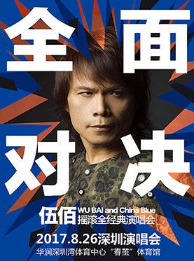 伍佰&China Blue摇滚全经典之全面对决演唱会 深圳站