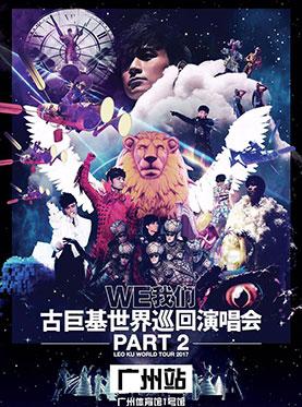 古巨基广州演唱会