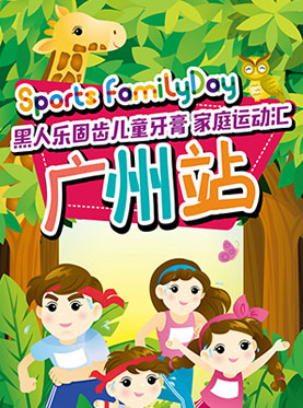 Sports FamilyDay家庭运动汇