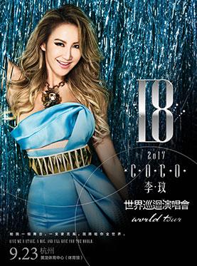 2017 COCO 李玟18世界巡回演唱会•杭州站
