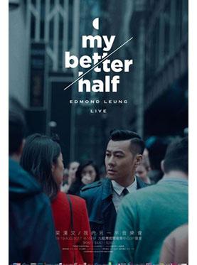 梁汉文《我的另一半》音乐会 2017
