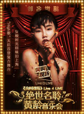 "Live 4 LIVE《尖叫现场》·""绝世名聆""黄龄音乐会-上海站"