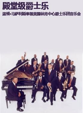 殿堂级爵士乐——温顿·马萨利斯率领美国林肯中心爵士乐团音乐会