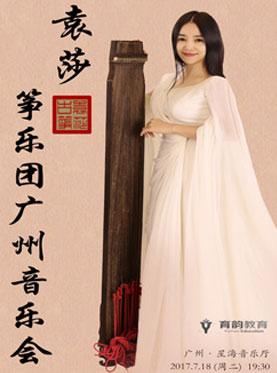 袁莎与筝乐团古筝音乐会