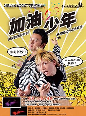 日本国宝级爆笑亲子剧 《加油少年!》