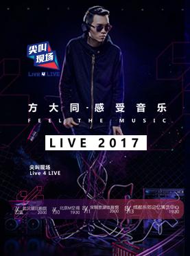 Live 4 LIVE《尖叫现场》•方大同感受音乐Feel The Music Live 2017-北京站