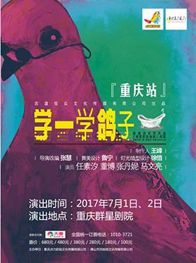 【喜剧节精选】百老汇经典爱情喜剧《学一学鸽子》