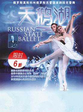 爱乐汇 俄罗斯芭蕾国家剧院芭蕾舞  天鹅湖