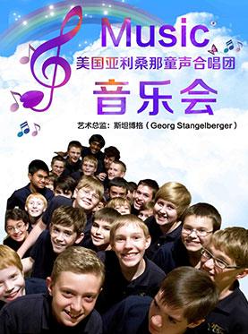 长沙音乐厅第二届八喜·打开艺术之门系列 美国亚利桑那男童合唱团音乐会