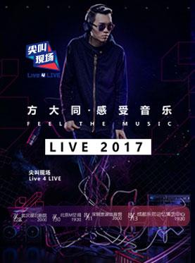 Live 4 LIVE《尖叫现场》·方大同感受音乐Feel The Music Live 2017-深圳站