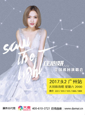 庄心妍saw the light 全国巡回演唱会2017广州站