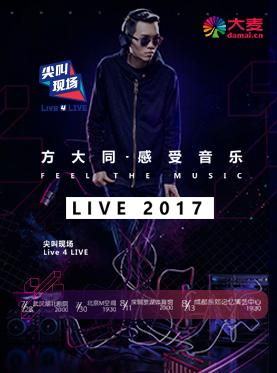 Live 4 LIVE《尖叫现场》·方大同感受音乐Feel The Music Live 2017-成都站