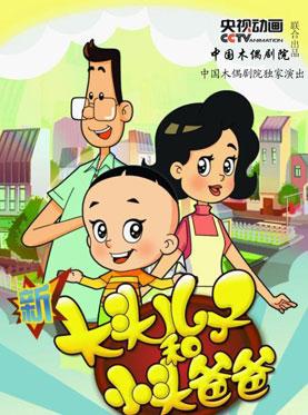 大型卡通舞台剧《新大头儿子和小头爸爸:第二部》