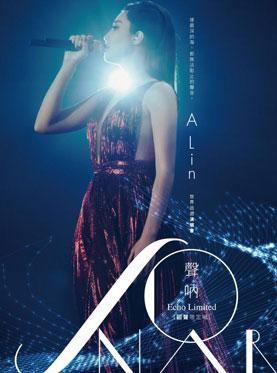 A-Lin声呐SONAR世界巡回演唱会回声场-深圳站